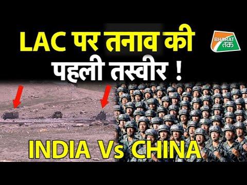 देखिए किस अंदाज में LAC पर चीन को जवाब देने की तैयारी कर रहा है भारत