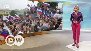 Акции протеста в Москве и реакция Запада - DW Новости (13.06.2017)