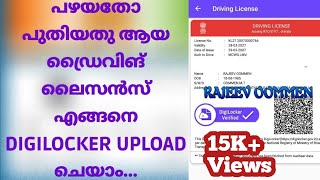 how to upload driving licence in digilocker with formate (Old and new)?