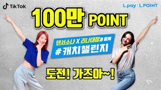 100만 포인트<br>틱톡 캐치챌린지<br>