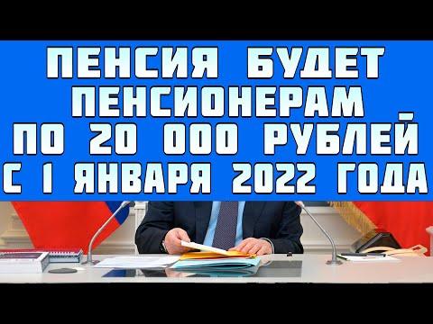 повышение пенсии работающим пенсионерам по 20 000 рублей с 1 января 2022 года