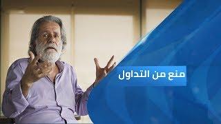 برنامج منع من التداول - أغنية أنا يوسف يا أبي.. مارسيل خليفة تحميل MP3