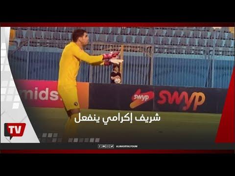 شريف إكرامي ينفعل على لاعبي بيراميدز عقب تلقيه الهدف الثالث من سموحة