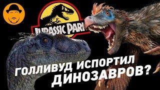 ПАРК ЮРСКОГО ПЕРИОДА ВРЕДЕН ИЛИ ПОЛЕЗЕН? (+История Динозавров В Кино) [CineMagic]