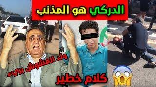 عاجل .. المحامي زيان يصدم المغاربة بشأن قضية ولد الفشوش لي صفاها للدركي ..