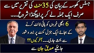 Propaganda against CJP Asif Saeed Khosa by picking a general comment from his speech - Siddique Jaan