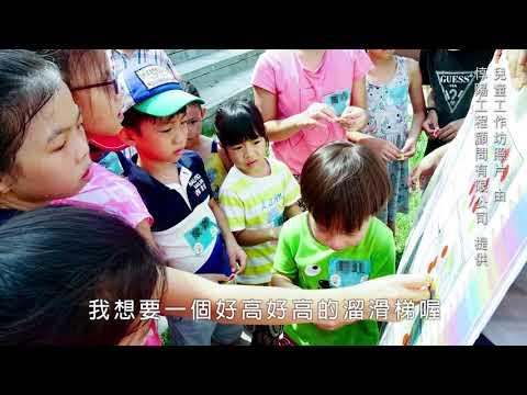 臺北市參與式預算 天母夢想親子樂園90秒