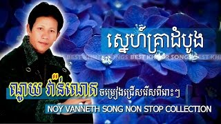 NOY VANNETH Song Non Stop Collection [1] | Best Khmer Song | New Khmer Song 2014
