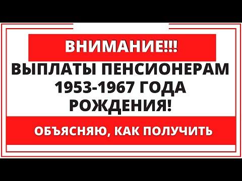 Внимание!!! Выплаты пенсионерам 1953-1967 года рождения! Объясняю, как получить