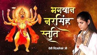 भगवान नरसिंह स्तुति , Bhagwan Narsingh Stuti , देवी चित्रलेखा जी