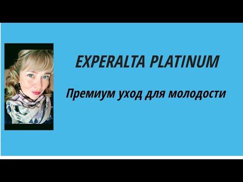 EXPERALTA PLATINUM. Уходовая косметика премиум класса Эксперальта Платинум. Siberian Wellness.