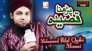New Naat 2019 | Parhna Qaseeda | Bilal Qadri Moosani I New Kalaam 2019