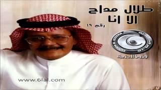 تحميل اغاني طلال مداح / الا انا / البوم رقم 19 MP3