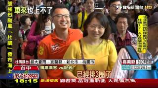 【TVBS】台中高鐵站湧購票人潮 排隊人龍似逃難