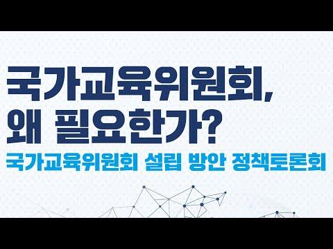 국가교육위원회 ,왜 필요한가? 동영상표지