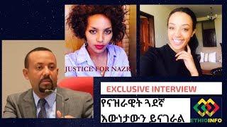 አደንዛዥ እፁ ከኢትዮጵያ እንዴት ወጣ? የናዝራዊት ጓደኛዋ የሰጠው ቃል   Nazrawit Abera friend exclusive interview.
