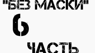 """Комикс Леди баг и Супер кот""""Без маски""""/КОНЕЦ/6 Часть"""