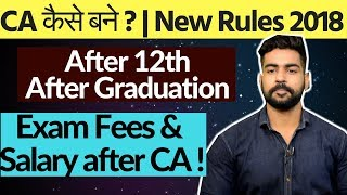 How to become CA after 12th, Graduation | New Rules | Chartered Accountant | Fees & Dates