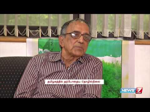 Global Investors meet: Industrial Economist editor Viswanathan speaks to News7 Tamil