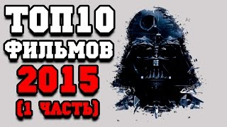 Топ 10 лучших фильмов 2015 (1 часть)