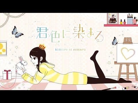 君色に染まる / kimiiro ni somaru - TOKOTOKO(西沢さんP) feat.GUMI
