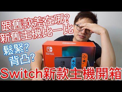 新款Switch電力增強版開箱-Rocca