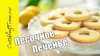 Песочное Печенье / простой рецепт песочного теста / Лимонное / Ванильное Печенье