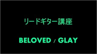 <ギターレッスン>  BELOVED  GLAY の弾き方