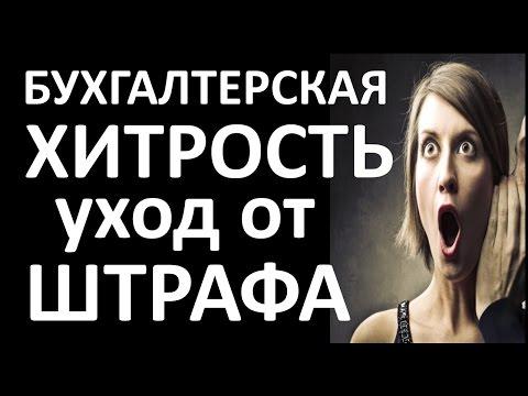 ШТРАФ Пенсионного фонда по РСВ-1, индивидуальным сведениям