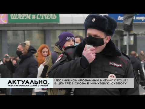 Актуально Псков / 25.01.2021