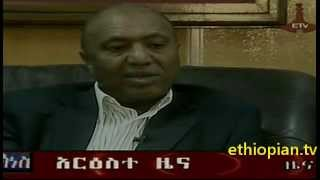 Press Conference By Ato Bereket Simon On The Death Of PM Zenawi