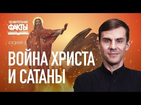 Война Христа и сатаны | Удивительные факты [03/15]