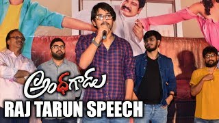 Watch Raj Tarun Speech at Andhhagadu Theatrical Trailer Launch