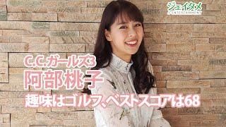 【C.C.ガールズ3リレーインタビュー】阿部桃子
