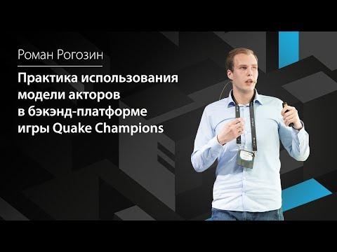 Pixonic DevGAMM Talks: Модель акторов в бэкэнде Quake Champions (Роман Рогозин, Saber Interactive)