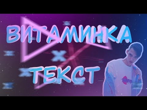 ВИТАМИНКА ТИМА БЕЛОРУССКИХ / ТЕКСТ ПЕСНИ / 2019