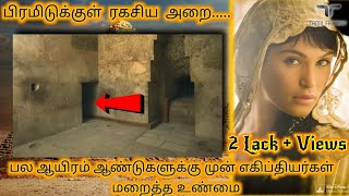 பிரமிடுக்குள் சிக்கிய மர்ம அறை | பல ஆண்டுகளாய் கதவினை தேடும் ஆராய்ச்சியாளர்கள் | Tamil factory