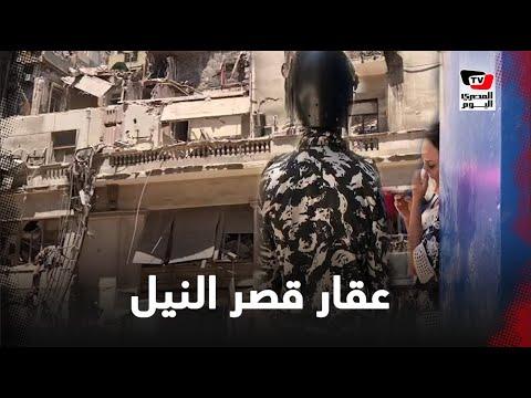 آثار انهيار عقار قصر النيل وسيارات الإسعاف تنقل المصابين