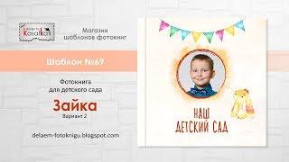 Шаблон фотокниги для фотошопа ЗАЙКА-2 | Выпускная фотокнига детский сад | №69 design by Kasatka