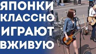 Японские Девушки-Рокерши Классно Играют Рок Хит На Улице