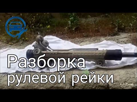 Разборка и Ремонт Рулевой Рейки Мерседеса w210