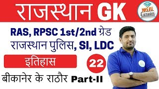 8:00 PM Rajasthan GK by Praveen Sir | History Day-22 |  बीकानेर के राठौर Part-II