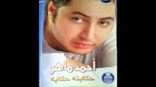 تحميل اغاني احمد ماهر يا شوق كفايه MP3
