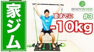 10分夏までに10キロ痩せる自宅筋トレ!#3BODYBOSS2.0