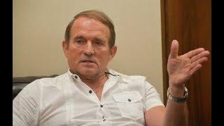 Семенченко Нажал на Трубу Медведчука, Кума Путина. Новости Украины