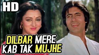 Dilbar Mere Kab Tak Mujhe | Kishore Kumar |Satte Pe Satta 1982 Songs | Amitabh Bachchan, Hema Malini