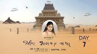 Shrimad Bhagwat Katha Day 7  Sujangarh Rajasthan 2018 Devi Chitralekhaji