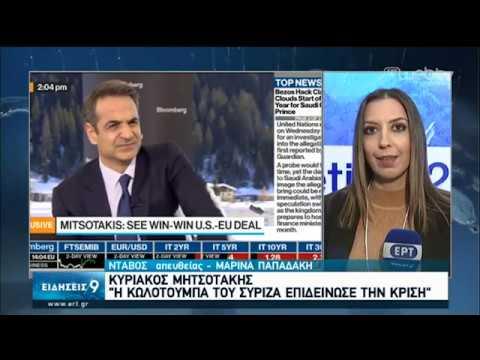 «Ναι» σε πολιτική λύση για τη Λιβύη εφόσον ακυρωθεί το μνημόνιο με την Τουρκία | 23/01/2020 | ΕΡΤ