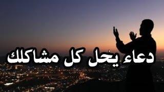 تحميل اغاني دعاء يحل كل مشاكلك باذن الله #حارق_مارق MP3