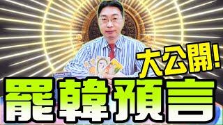 見證!韓國瑜罷韓結局大預言!高人來襲!2020年Mayor of Kaohsiung predicts fate